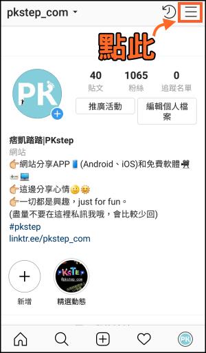 Instagram名牌功能教學1