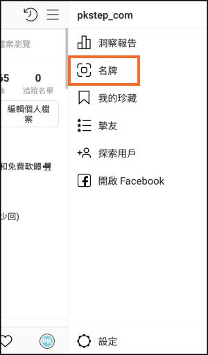 Instagram名牌功能教學2