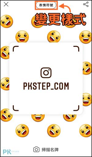 Instagram名牌功能教學3