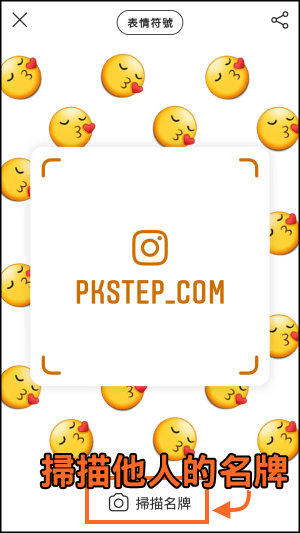 Instagram名牌掃描教學1