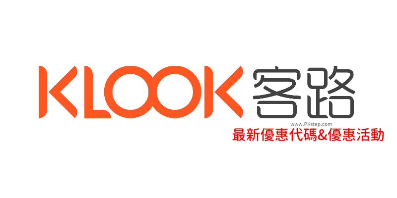 2021最新 KLOOK客路優惠券代碼,付款前輸入優惠序號可獲得98元折扣。