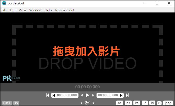 LosslessCut剪影片轉圖片軟體1