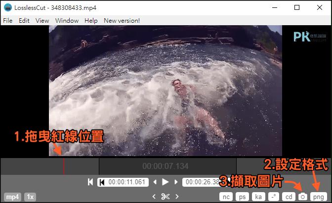 LosslessCut剪影片轉圖片軟體4