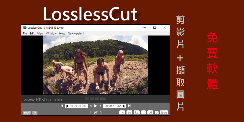 LosslessCut_FREE_dOWNLOAD