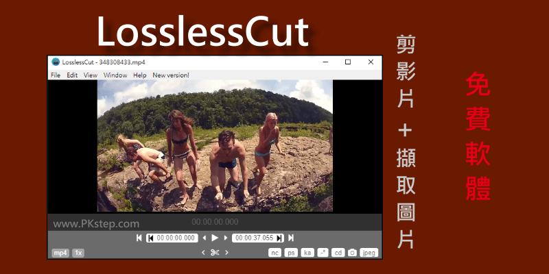 LosslessCut剪影片軟體!快速裁切視頻、或擷取畫面將影片轉存成圖片。免費下載(Window、Linux)