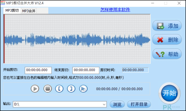 MP3切割合併大師教學1