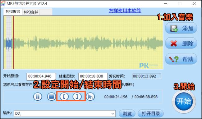 MP3切割合併大師教學2
