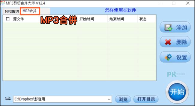 MP3切割合併大師教學3