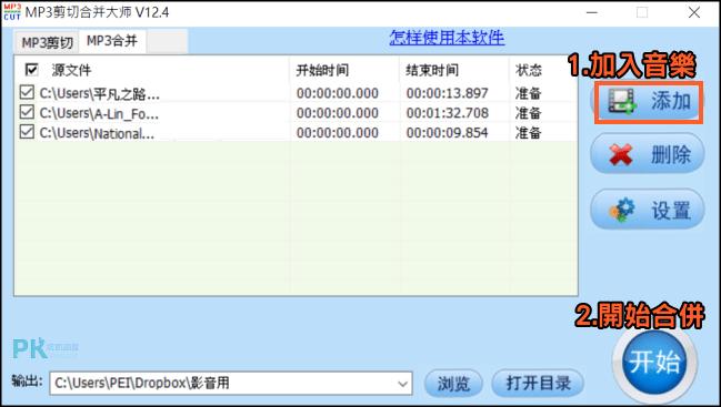 MP3切割合併大師教學4