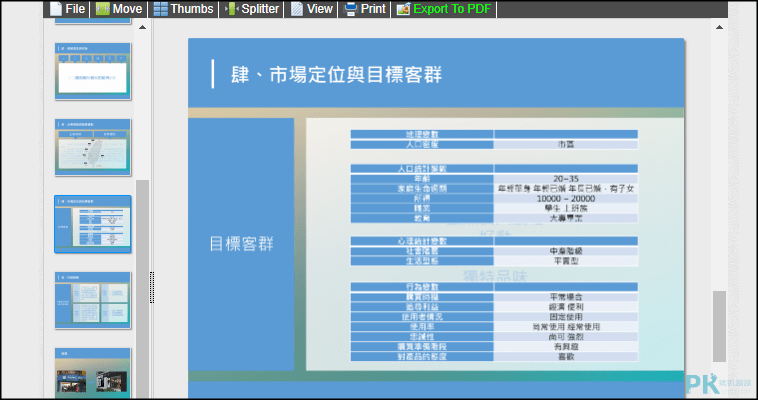 Online-Document-Viewer線上文件檢視器2