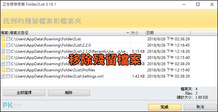 Revo-Uninstaller強制解除安裝程式Windows6