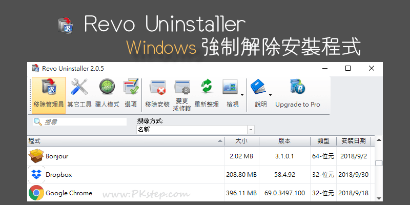 Revo-Uninstaller_free_download