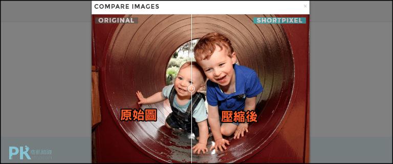 ShortPixel免費線上照片檔案壓縮3