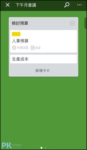 Trello共用公佈欄App2