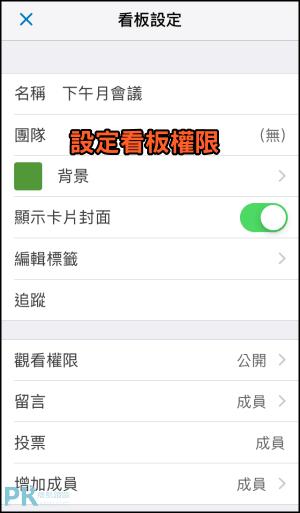 Trello共用公佈欄App4