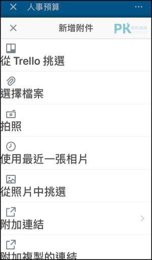 Trello共用公佈欄App6