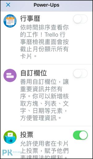 Trello共用公佈欄App8