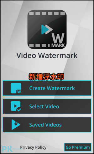 Video-Watermark影片加浮水印App1