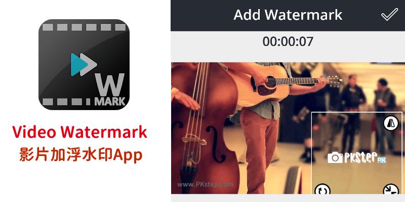 Video-Watermark_App