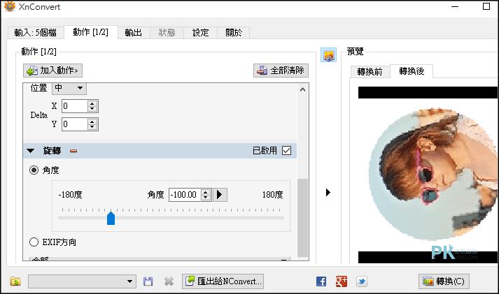 XnConvert批次照片編輯器4