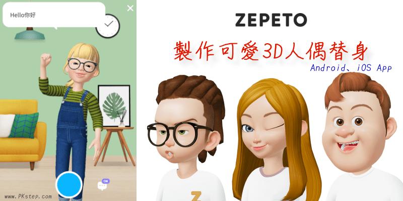 ZEPETO_tech