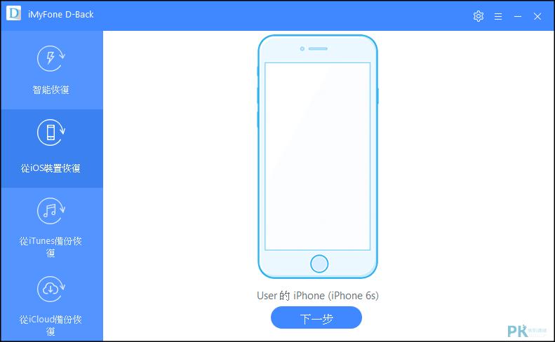 iMyFone-iPhone找回刪除的照片2