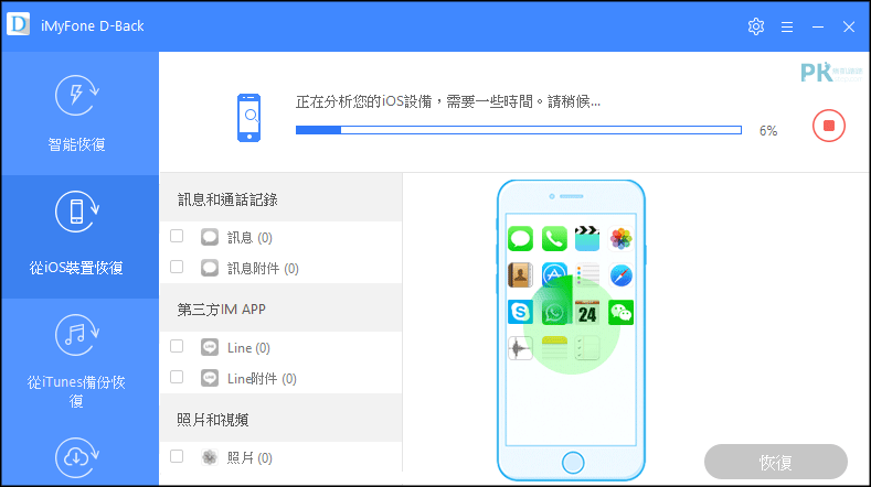 iMyFone-iPhone找回刪除的照片4
