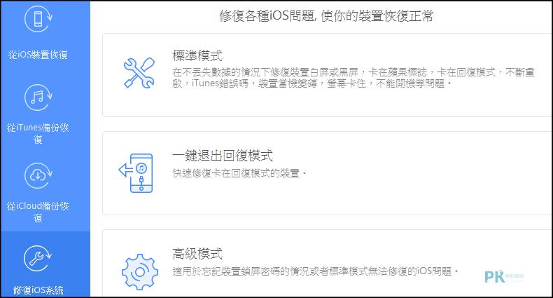 iMyFone-iPhone找回刪除的照片9