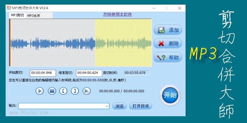 免費MP3剪切合併大師-簡單將音樂切割、多首歌連接在一起(Windows)。 MP3CutterJoiner