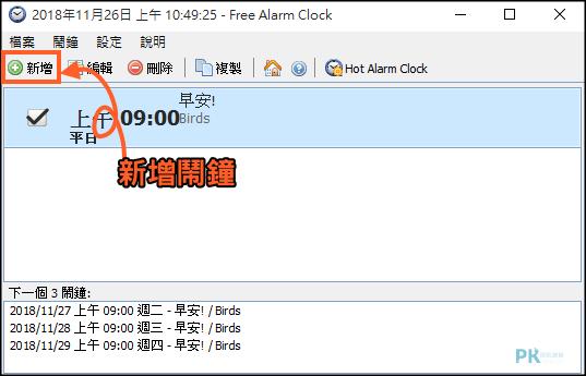 免費電腦鬧鐘軟體1