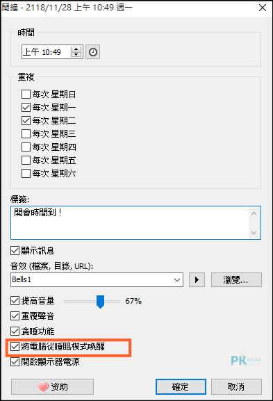 免費電腦鬧鐘軟體2