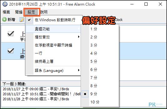 免費電腦鬧鐘軟體5