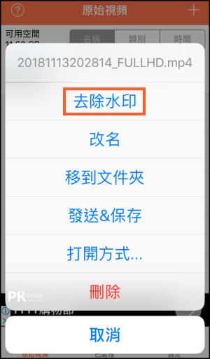 去除浮水印App3