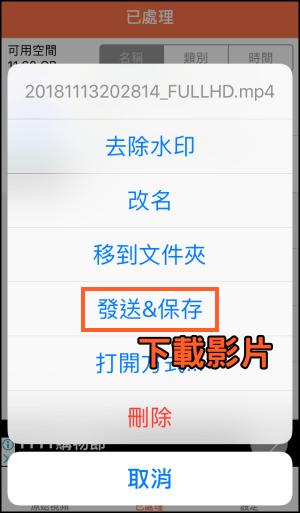 去除浮水印App6