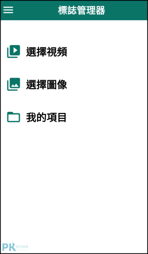 圖片影片去除浮水印App1