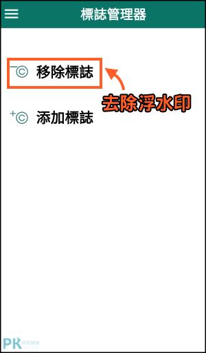 圖片影片去除浮水印App2