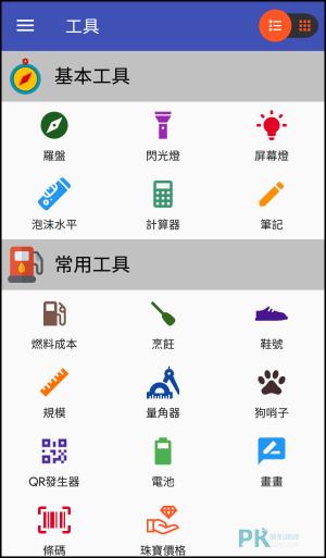 工具整合App1