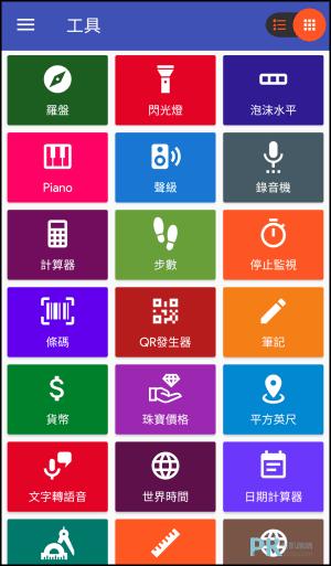 工具整合App2