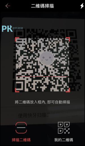 快牙-手機搬家快速傳照片App2
