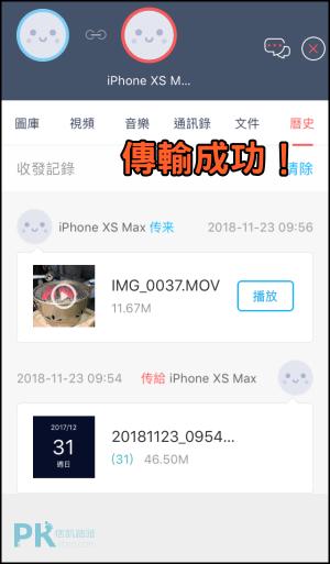 快牙-手機搬家快速傳照片App4
