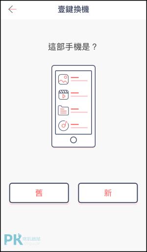 快牙-手機搬家快速傳照片App6