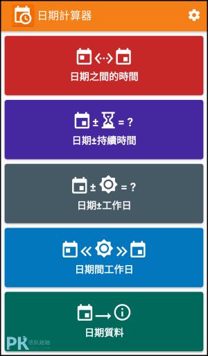 日期計算機App_Android1