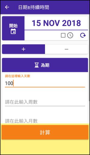 日期計算機App_Android2