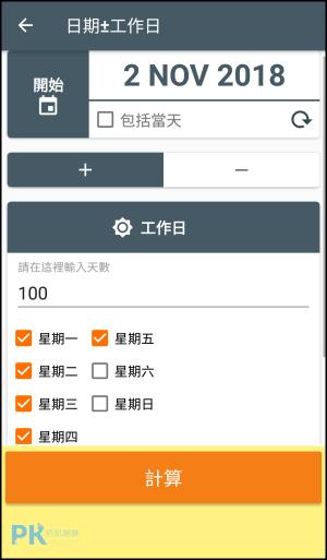 日期計算機App_Android3