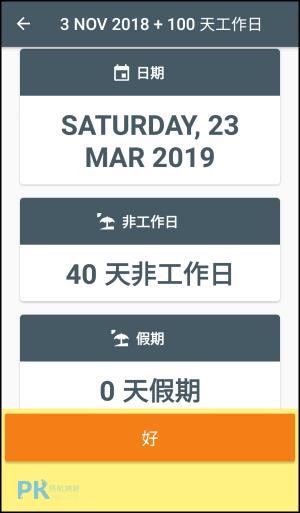 日期計算機App_Android4