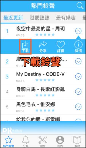 鈴聲好又多iPhone鈴聲App3