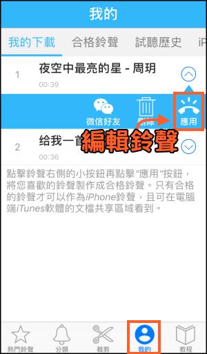 鈴聲好又多iPhone鈴聲App4