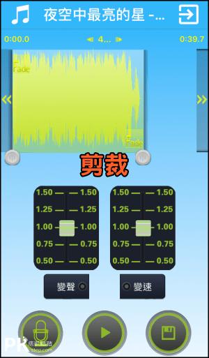 鈴聲好又多iPhone鈴聲App5