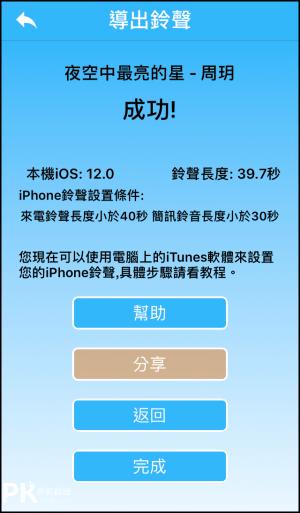鈴聲好又多iPhone鈴聲App7