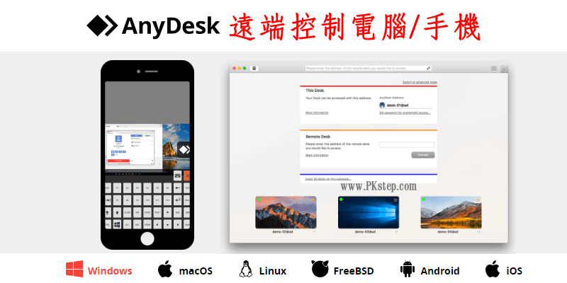 AnyDesk_free_download